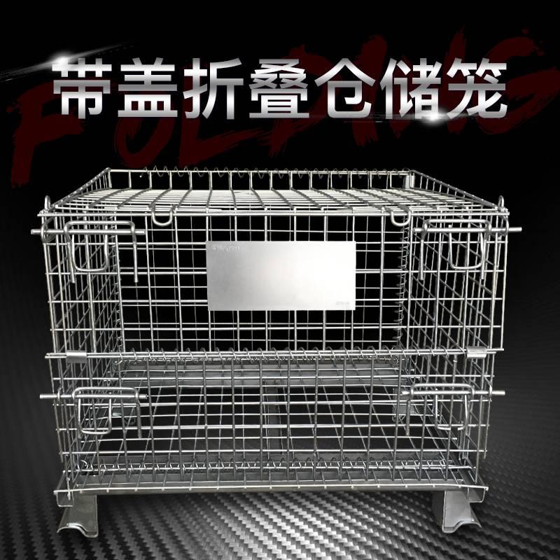 倉儲籠 金屬周轉箱 倉庫籠 折疊倉儲籠 物流鐵框 蝴蝶籠 周