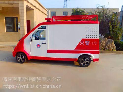 2座电动消防车,微型消防车,消防电瓶车