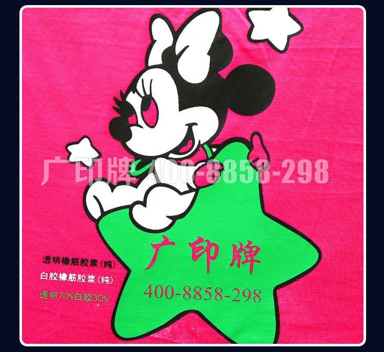 供应 广印牌Silk printing glue丝印胶浆