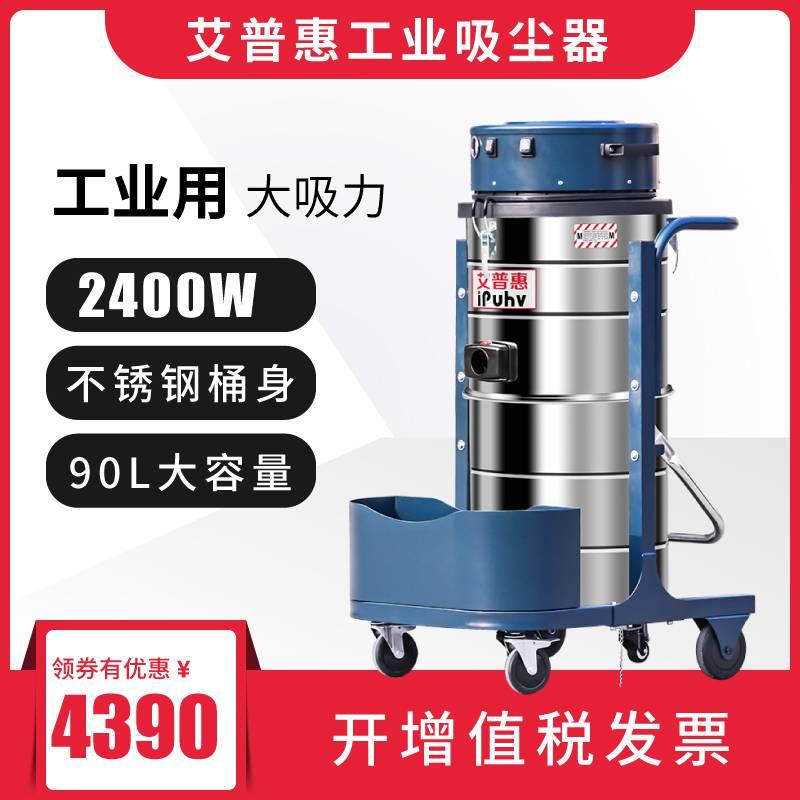 艾普惠工业粉尘吸尘器PH2090面粉厂吸取粉尘灰尘固液混合物