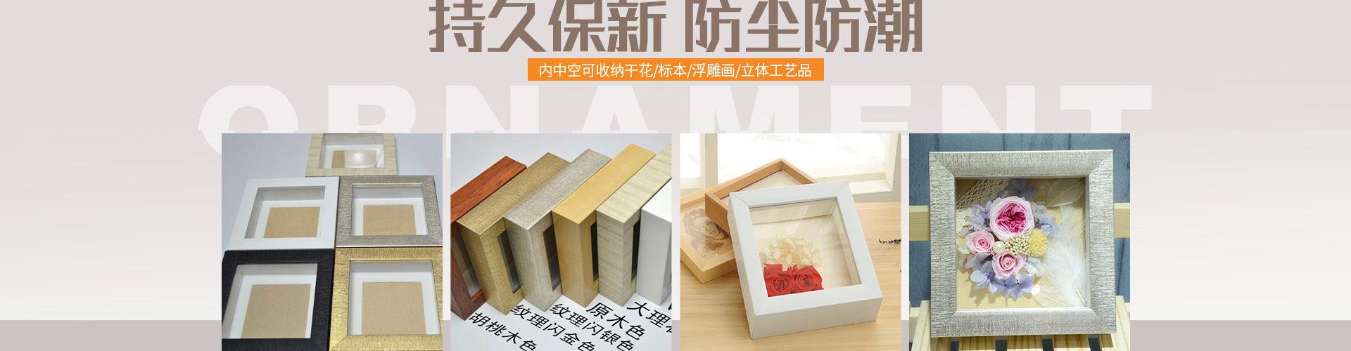 东莞市弘艺相框工艺制品有限公司