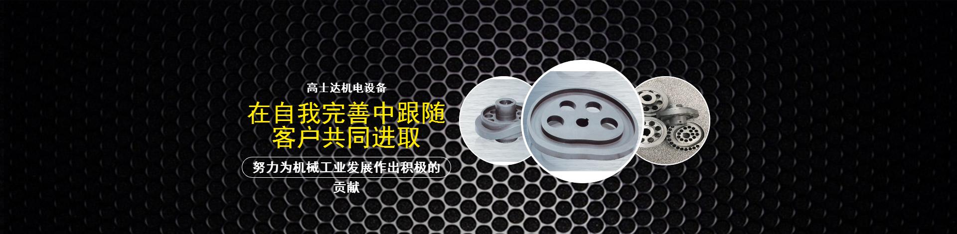 东莞市高士达机电设备有限公司