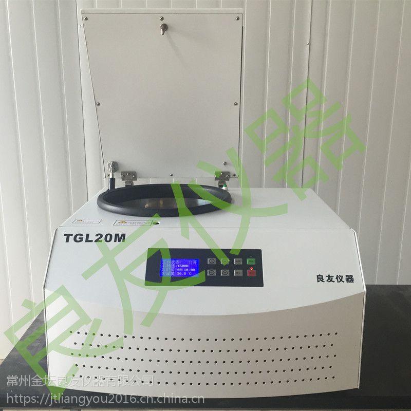 金坛姚记棋牌正版 TGL20M 工业用离心机 大容量高速离心机 厂家直销