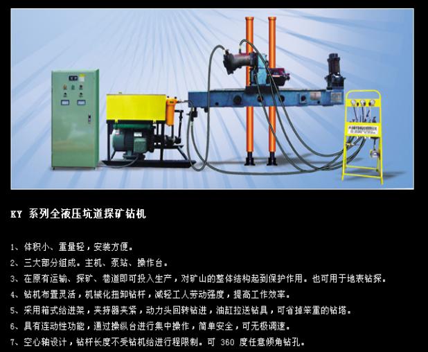 供应全液压坑道探矿取芯钻机KY系列金属矿山探矿钻机岩芯取样机