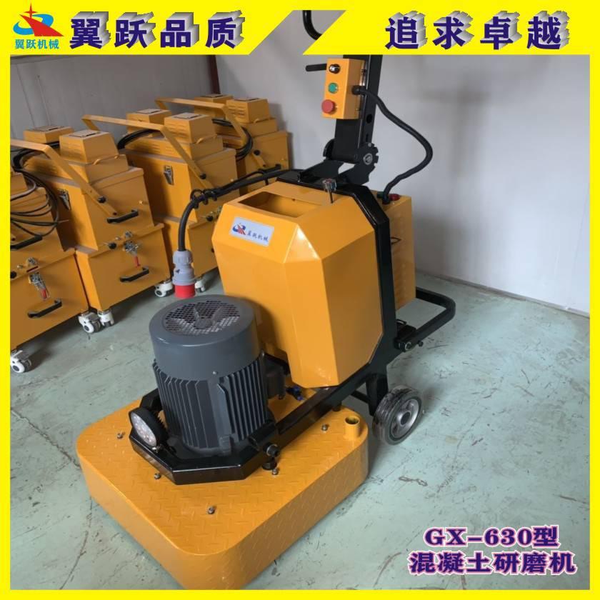 GX-630/700型混凝土抛光研磨机厂家直销