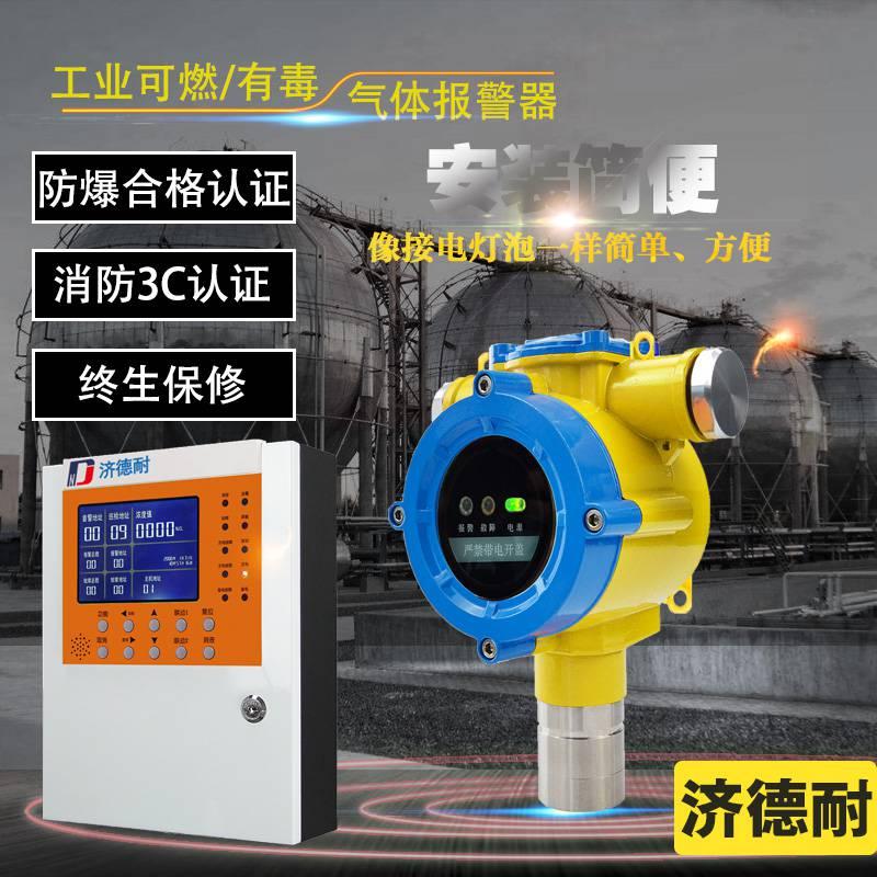 制藥化工廠車間有毒氯化物氣體報警器APP監控可燃性氣體探測器