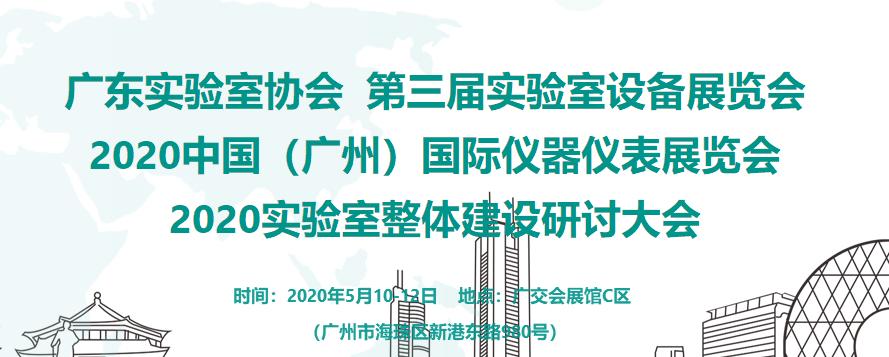 2020广东实验室协会第三届实验室设备展览会