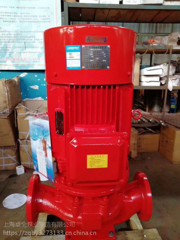 优质厂家供应XBD7.0/80G-L 90KW消防泵消防验收包通过型号