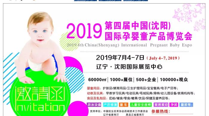 2019沈阳孕婴童产业博览会7月初举行