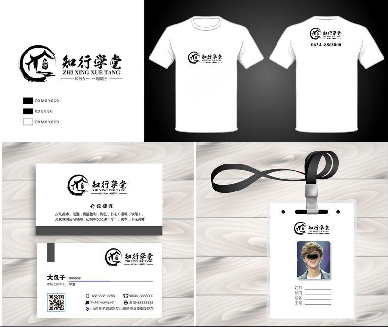 做一套VIS钱做一套vi钱vi系统设计报价创意字体设计图片压缩包图片