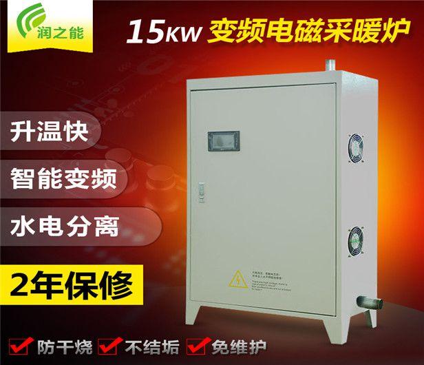 家村家用供暖炉15KW电磁采暖炉安装现场