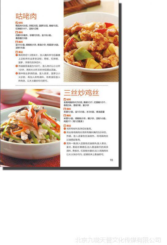 家常菜v视频一本就够(食在好吃)三餐视频搭配家玉米面枣馍的营养做法图片