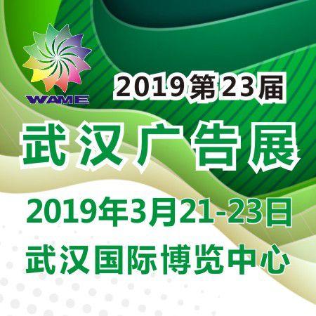 2019第23届中国(武汉)广告技术与设备展览会