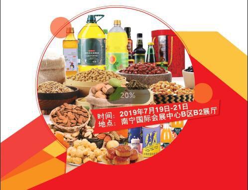 2019 第17届广西食品交易博览会