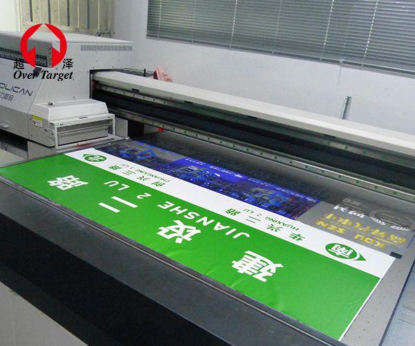 UV彩色喷绘-数码平板打印-超泽