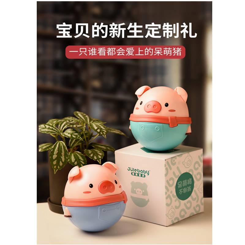 聚乐宝贝婴儿玩具可啃咬不倒翁小猪0-2岁宝宝益智早教玩具