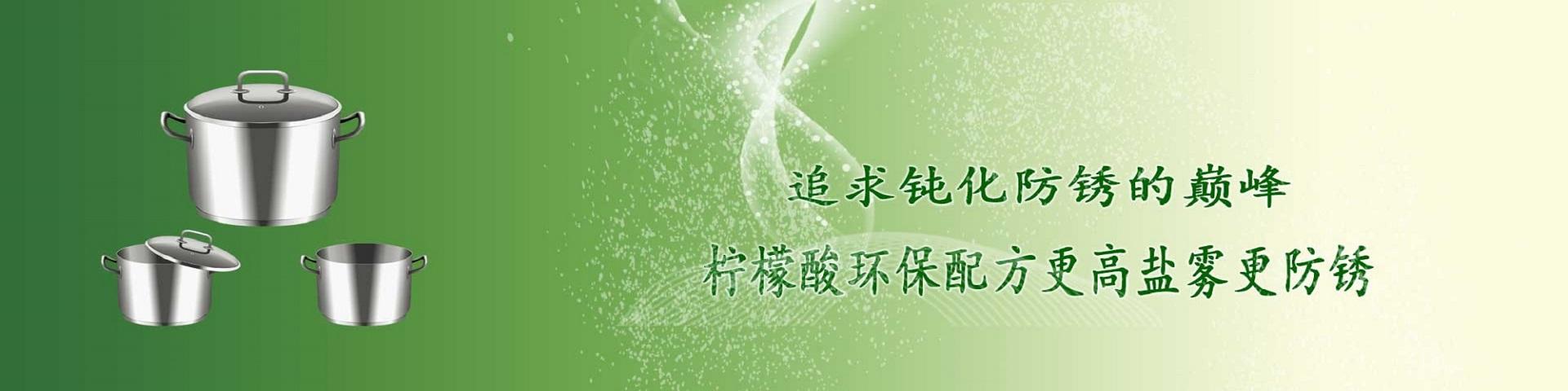 惠州市安捷诚表面处理材料有限公司