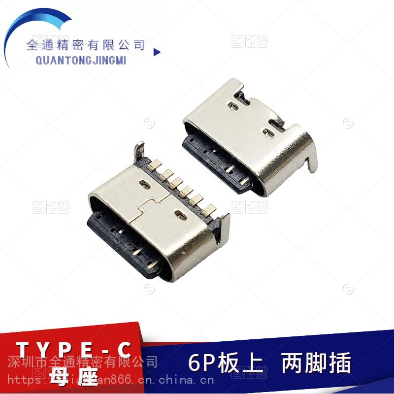 USB31連接器快充TYPE-C母座6P板上兩腳插板SMT膠芯外露H50/55