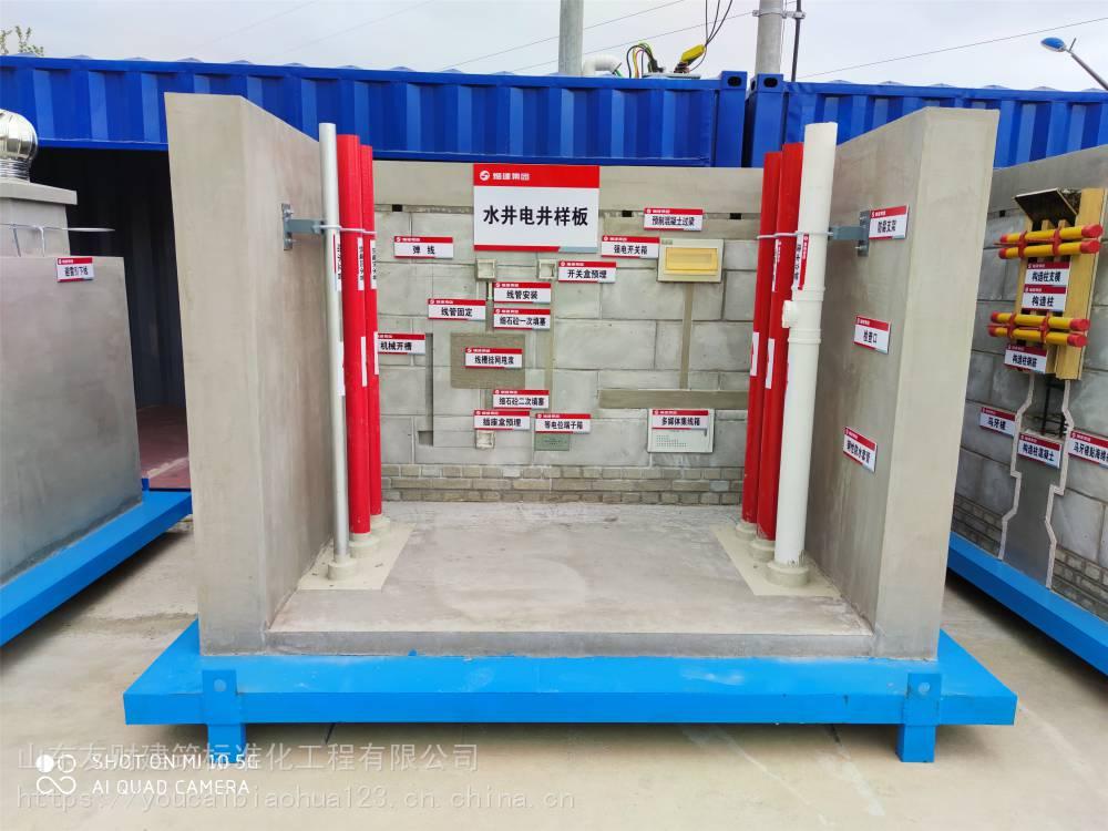 漯河工法样板展示区成品质量工法样板区方案
