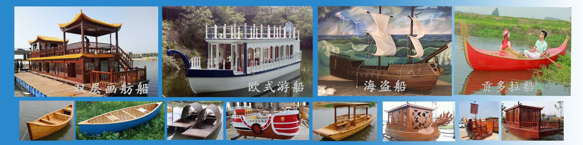 兴化市华海木船厂