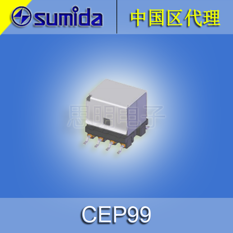 sumida变压器 车载电池管理系统脉冲变压器CEP99-102