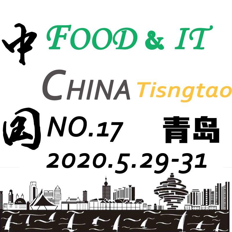 2020年第17届中国(青岛)国际食品加工及包装机械展