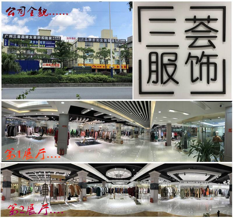 广州三荟品牌折扣女装一手货源