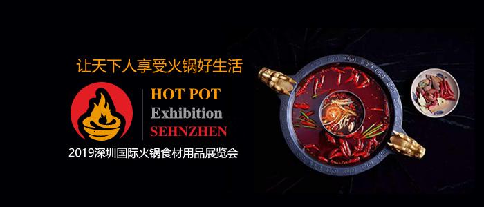 2019深圳国际火锅食材用品展览会