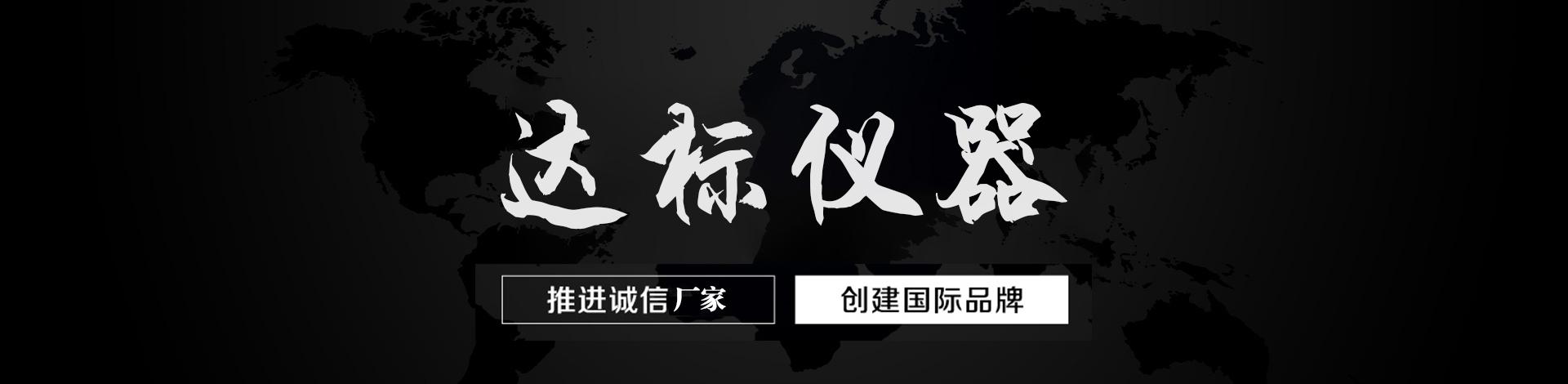 东莞市达标仪器设备有限公司