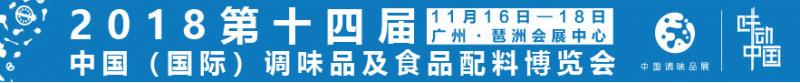2018第十四届中国(广州)国际调味品及食品配料博览会