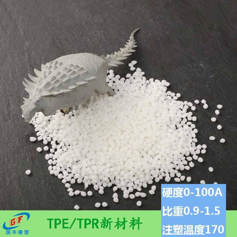tpe材料 金华国丰橡塑 TPE材料生产厂家