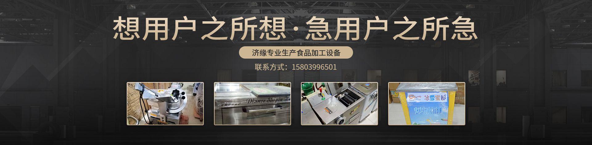 郑州市二七区济缘包装机械商行