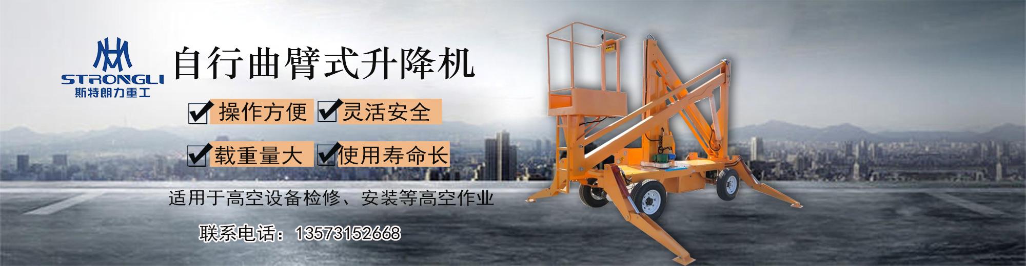 斯特朗力(山东)重工机械有限公司