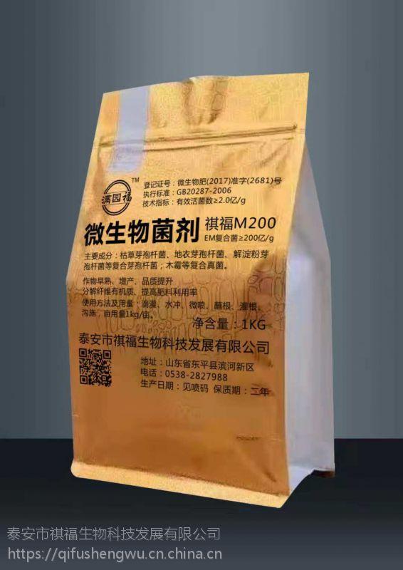 微生物菌剂-哈茨木霉复合菌剂