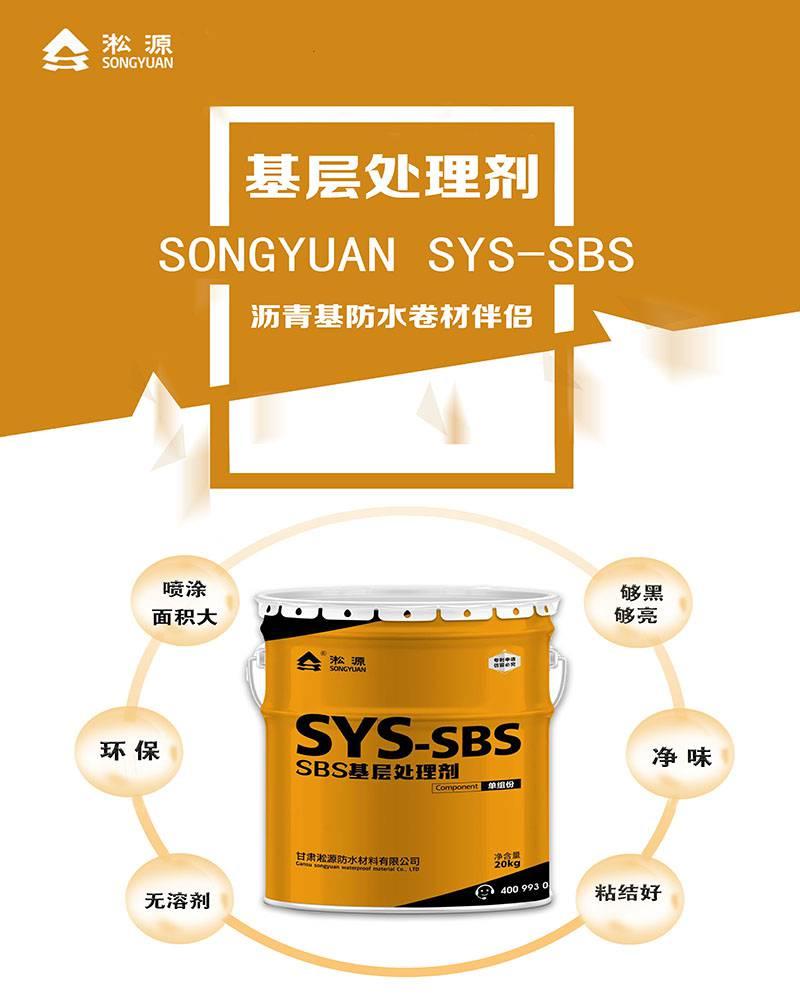 甘肅淞源SBS基層處理劑施工