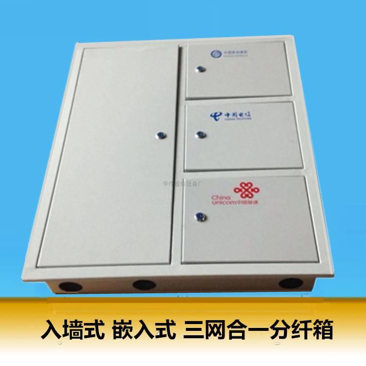 内嵌入墙式48芯三合一网络分纤箱三网合一光纤分线配线箱光纤入户