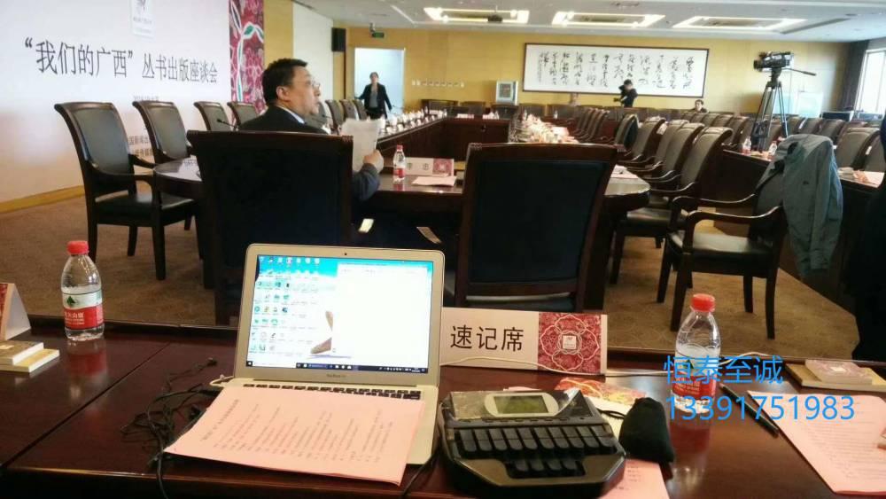 北京会议现场速记