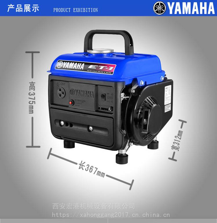 650w雅马哈汽油发电机组0.71kva静音/YAMAHA发电机EF950/ET- 1