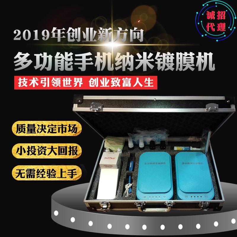 多功能手机纳米镀膜机器度膜机纳米机液体膜纳米液渡膜机