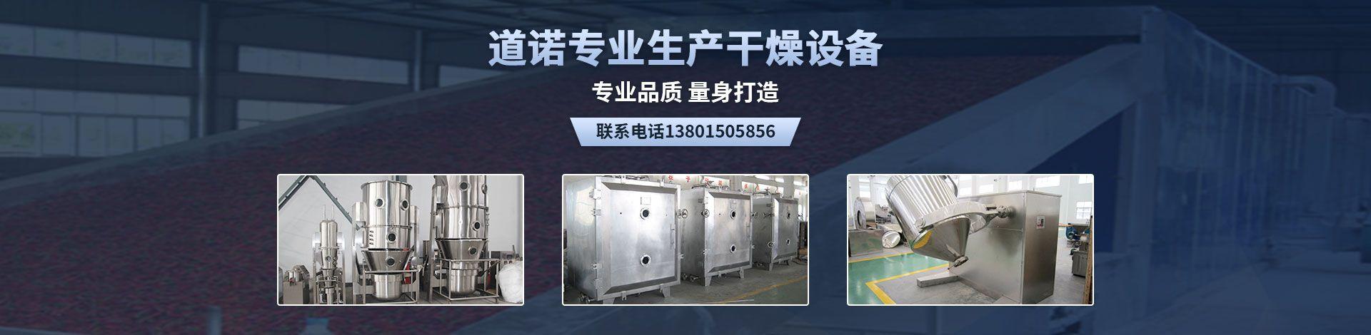 江苏道诺干燥设备有限公司