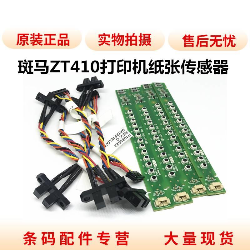 斑马打印机感应器ZebraZT410标签传感器打印机配件碳带