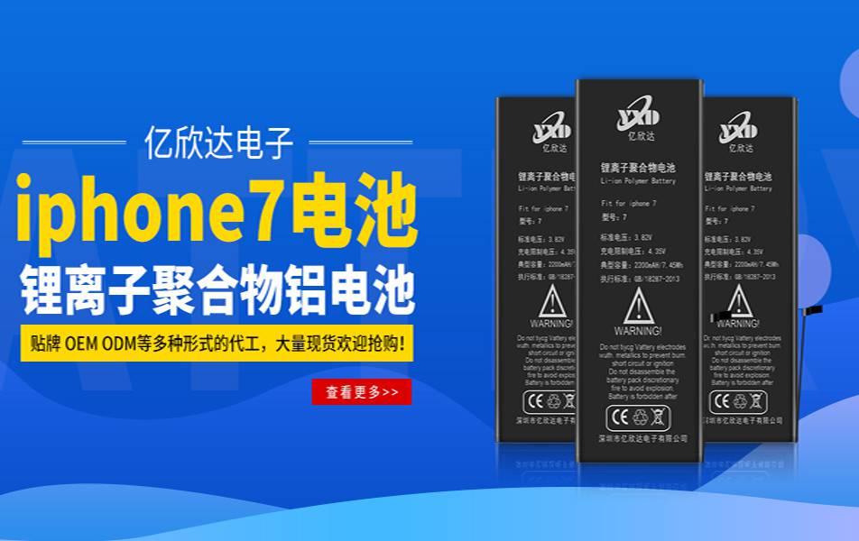 亿欣达苹果8手机电池更换找哪家好 手机锂电池厂家报价