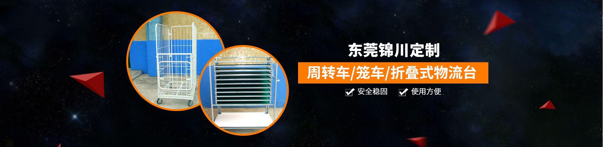 东莞锦川物流设备有限公司