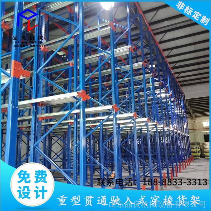 重型货架仓储 重型货架 横梁式 重型贯通式 货架驶入式穿梭车货架