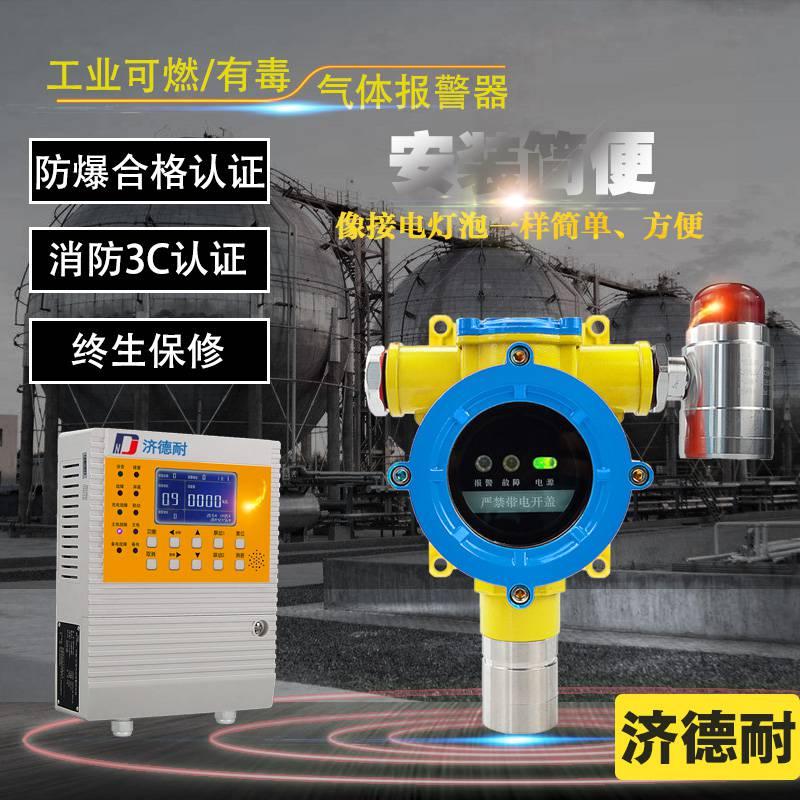 化工廠罐區二氧化碳氣體泄漏報警器手機APP監控可燃氣體報警裝