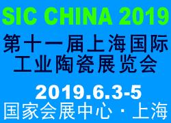 SIC China 2019第十一届上海国际工业陶瓷展览会