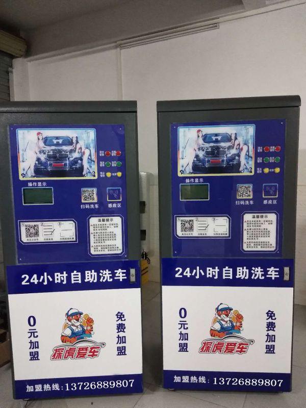 自助洗车机厂家广州探虎自助洗车