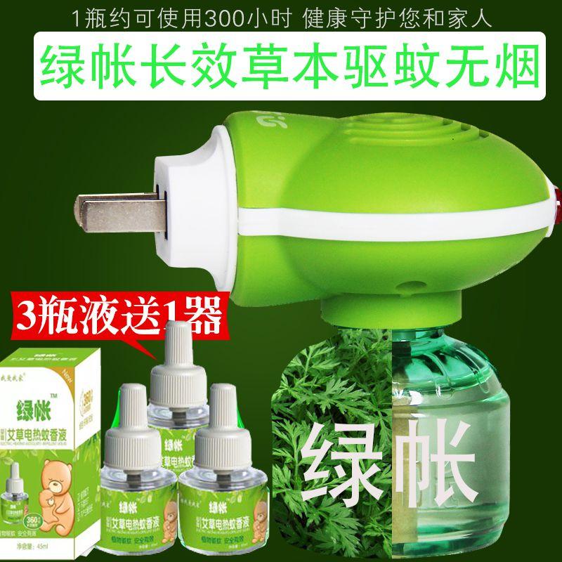 蚊香液山东绿帐蚊香液生产厂家蚊香液批发价格