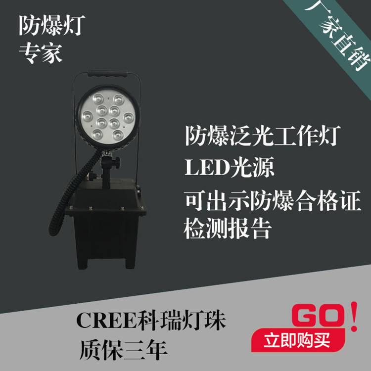 BJQ8010B大功率防爆泛光工作燈 移動搶修升降燈24V