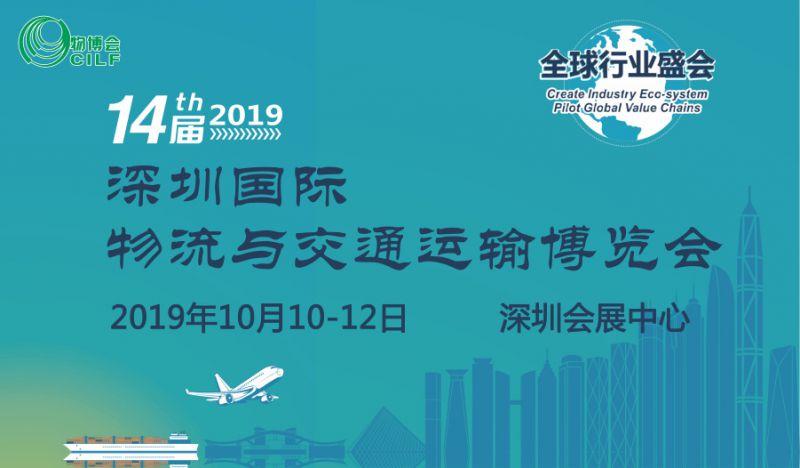2019第14届深圳国际物流与交通运输博览会